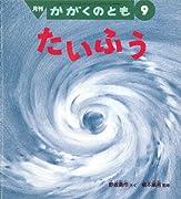 かがくのとも 1998年 09月号 たいふう [雑誌]