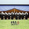 こぶしファクトリー / 辛夷其ノ壱[初回限定盤B]の商品画像