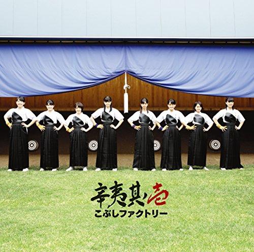 Kobushi-Factory - Kobushi Sono Ichi (Type B) (2CDS) [Japan LTD CD] EPCE-7270