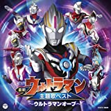 Sci-Fi Live Action - Saishin Ultraman Shudaika Best -Ultraman Orb- [Japan CD] COCX-39629