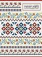 クロスステッチぬりえ-塗って楽しむアンティークな刺繍図案