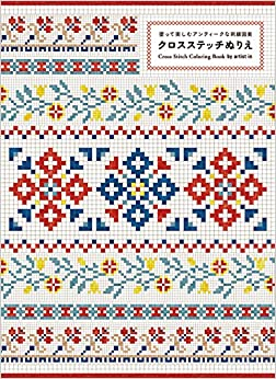 Cross Stitch Coloring Book (Japanese Edition)