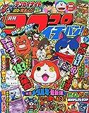 Korokoro Ichiban! November 2014 Issue[JAPANESE MANGA COMIC MAGAZINE] [JAPANESE EDITION] NOV 11