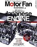 Motor Fan illustrated VOL.48―エンジンPart1 Japanese ENGINE (モーターファン別冊)