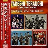Ereki Tengoku: Early Times 1964-65