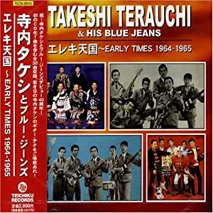 Takeshi Terauchi & Blue Jeans 寺内タケシとブルー・ジーンズ レッツ・ゴー・クリスマス = Let's Go Christmas