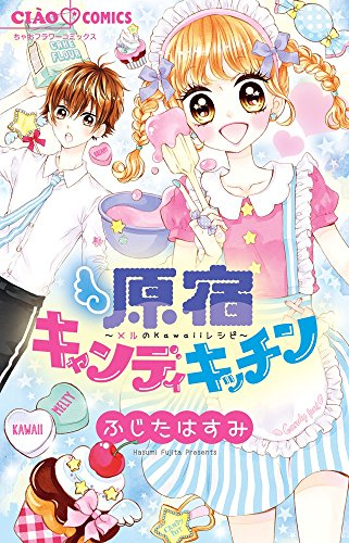 原宿キャンディキッチン (ちゃおコミックス)