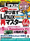 日経Linux(リナックス)2016年9月号