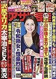 週刊アサヒ芸能 2019年 6/13 号 [雑誌]