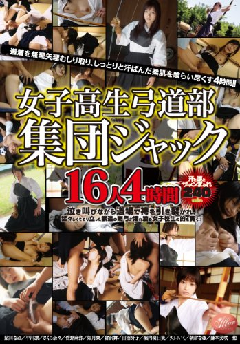 女子高生弓道部集団ジャック16人4時間 [DVD]