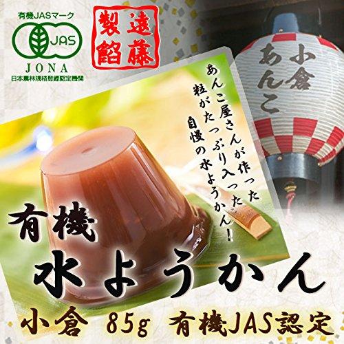 "JAS Certified Organic ""Mizu Yokan"" Soft red bean jelly ""Ogura"" Red bean 85g X 3"