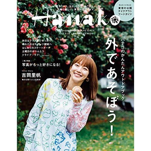 Hanako 2017年 5/25号 表紙画像