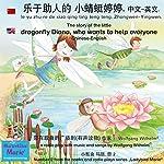 le yu zhu re de xiao qing ting teng teng. Zhongwen-Yingwen: The story of Diana, the little dragonfly who wants to help everyone. Chinese-English | Wolfgang Wilhelm
