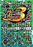 Monster Hunter Portable 3rd item & MAP collecting data written knowledge-PlayStation Portable