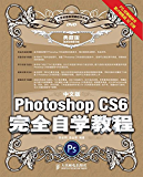 中文版Photoshop CS6完全自学教程(典藏版)
