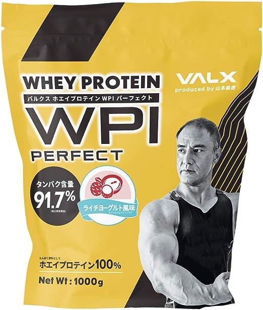 バルクス ホエイ プロテイン WPI パーフェクト Produced by 山本義徳 VALX 1kg ライチヨーグルト風味 タンパク質含有量91.7%