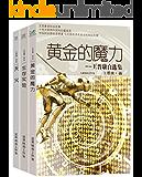 王晋康自选集-全三册(黄金的魔力+生存实验+天火)