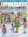 JAPAN CLASS 次こそニッポンに生まれたい!