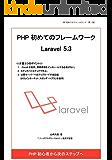 PHP 初めてのフレームワーク Laravel5.3 〜ステップ1