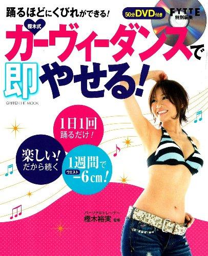 DVD付き 樫木式・カーヴィーダンスで即やせる! (GAKKEN HIT MOOK)(樫木裕実)