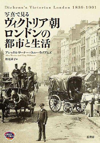 ドレ画 ヴィクトリア朝時代のロ...