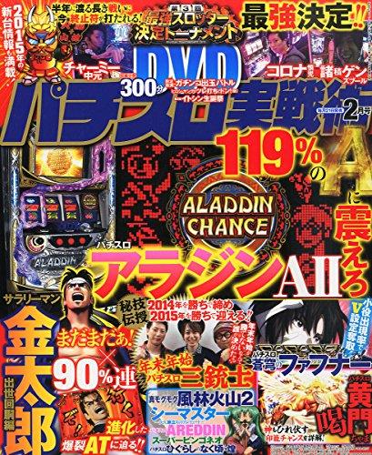 パチスロ実戦術DVD 2015年 2月号