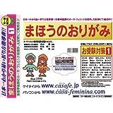 小学校受験「まほうの折り紙」1
