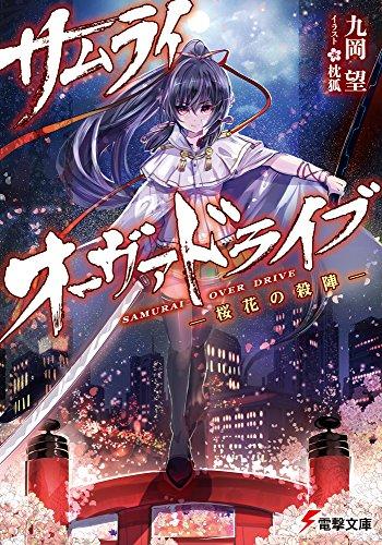 サムライ・オーヴァドライブ ―桜花の殺陣― (電撃文庫)