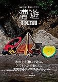 漕遊/SOUYU No.01  2016