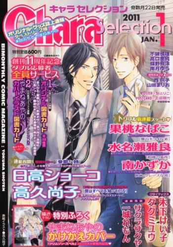 Chara Selection (キャラ セレクション) 2011年 01月号 [雑誌]