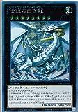 遊戯王カード 伝説の白き龍 [エクストラシークレットレア] EP13-JP051