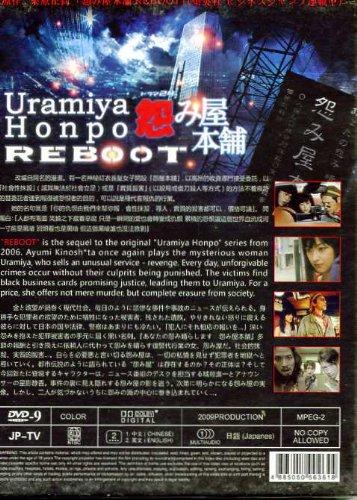 2009 Japanese Drama : Uramiya Honpo REBOOT w/ Eng Sub