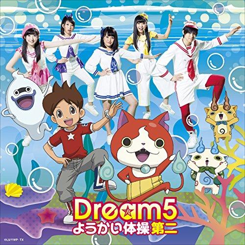 Dream5 / ようかい体操第二 〜TVアニメ「妖怪ウォッチ」エンディングテーマ