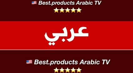 Arabic TV Box IPTV, +900 HD Channels, No Monthly Fee, No