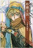 砂礫王国 (白泉社文庫 ゆ 1-12)