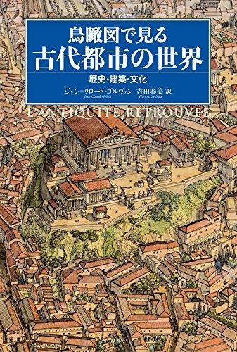 鳥瞰図で見る古代都市の世界:歴史・建築・文化