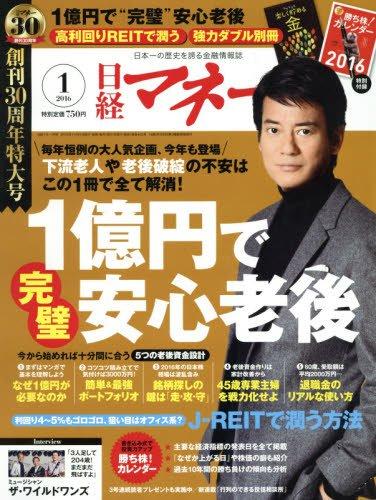 日経マネー(ニッケイマネー)2016年1月号