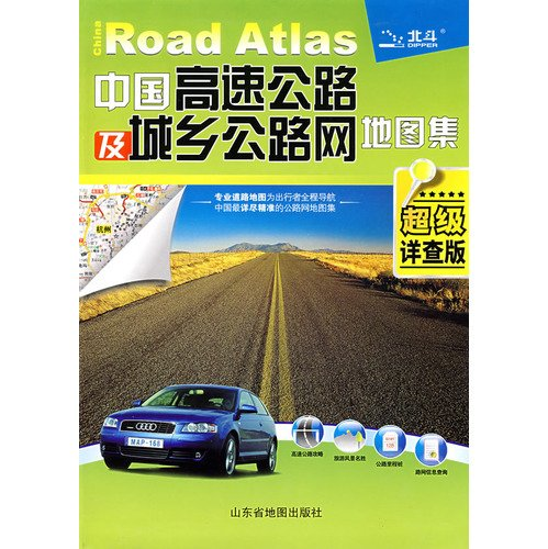 China Highway and Public Road Network -- Super Detailed version 2011 (Chinese Edition) PDF