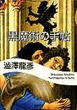 黒魔術の手帖 (河出文庫)
