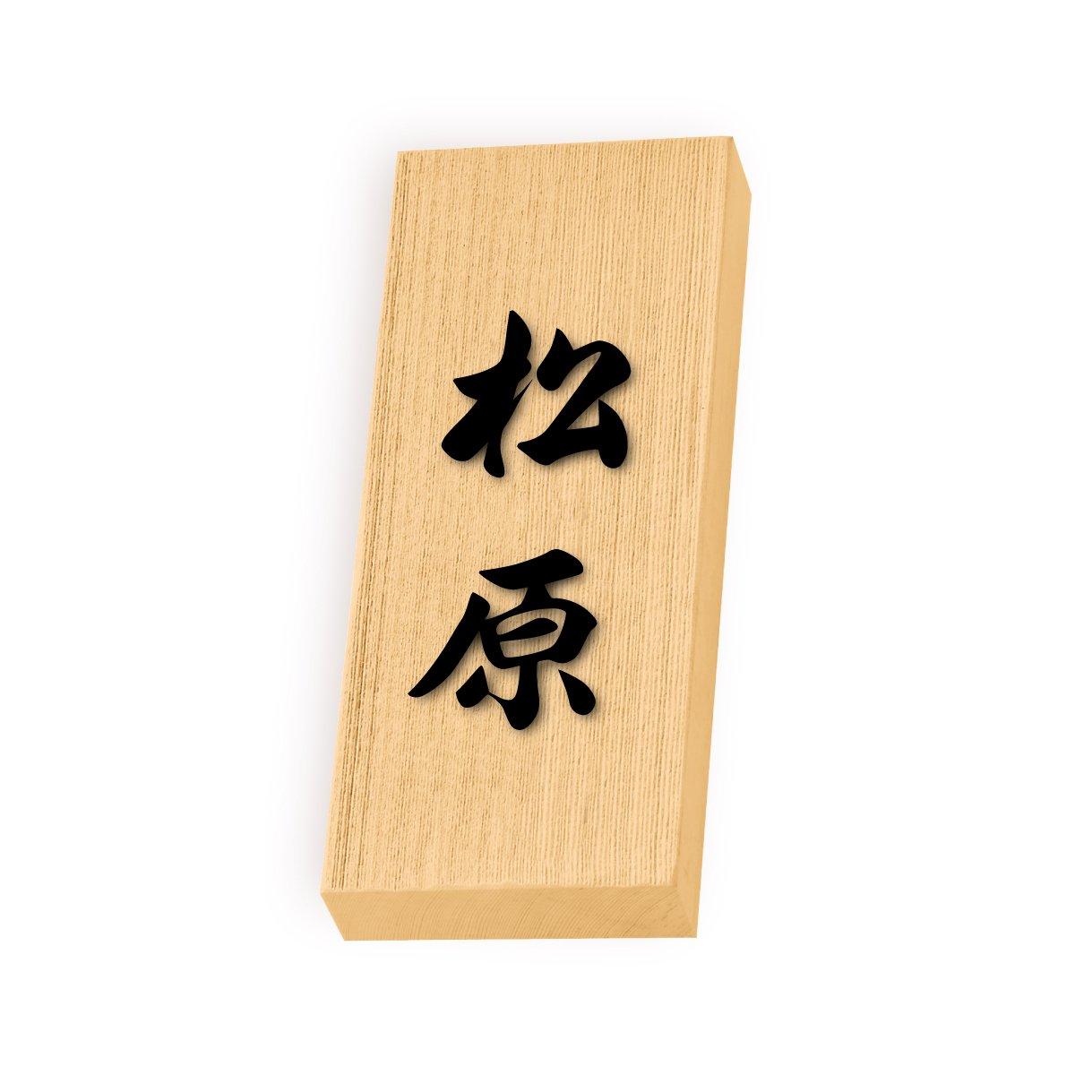 丸三タカギ 彫り込み済表札 天然銘木 特7UH-8-4-松原 彫り込み名字: 松原 【完成品】   B00SMD7622