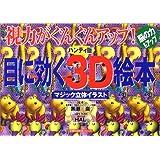 目に効く3D絵本―視力がぐんぐんアップ! (主婦の友生活シリーズ)