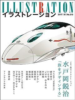 旅するデザイン 鉄道でめぐる九州 水戸岡鋭治のデザイン画集 水戸岡