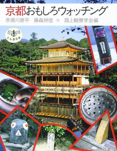 京都おもしろウォッチング (とんぼの本)