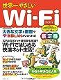 世界一やさしいWi-Fi  (世界一やさしいシリーズ)