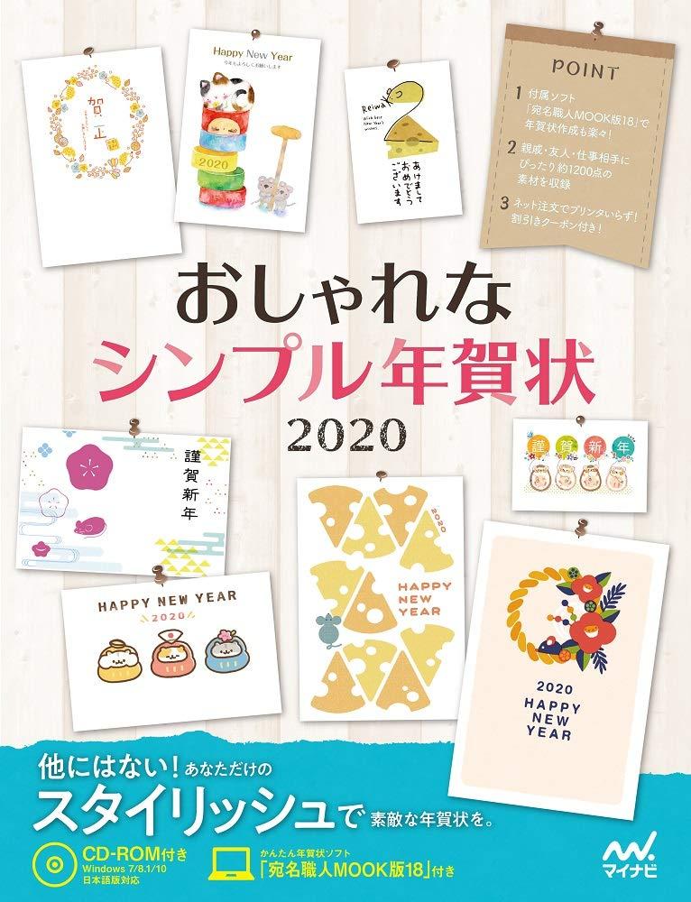 2020 おしゃれ 年賀状 年賀状のおしゃれな無料デザインフリー素材2021