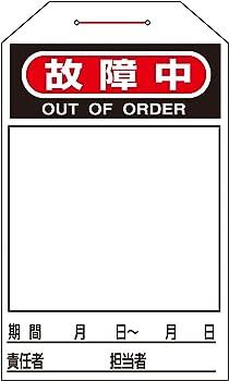 故障中 / OUT OF ORDER