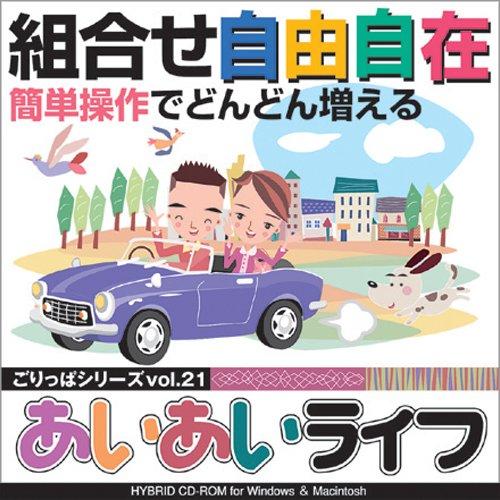 ごりっぱシリーズ Vol.21「あいあいライフ」 B000C0QWL4 Parent