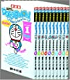 Doraemon (小学館イングリッシュ・コミックス)