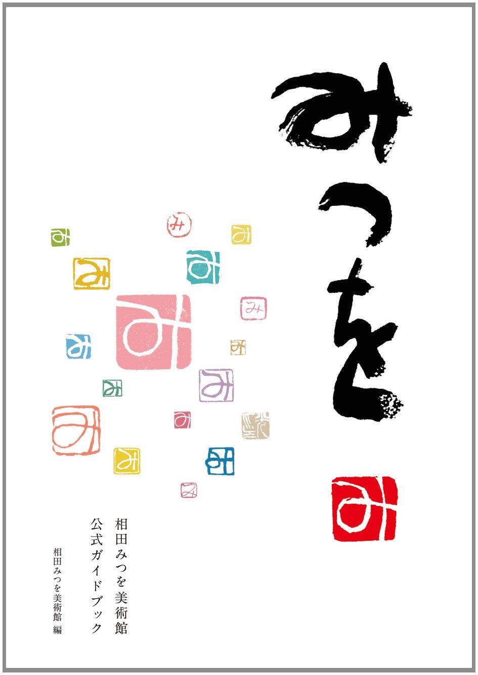 フォント みつを 無料で使える!和風な日本語のフリーフォント37選 ferret