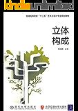 """立体构成 (普通高等院校""""十二五""""艺术与设计专业规划教材)"""